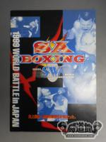 SA BOXING 1999 WORLD BATTLE in JAPAN