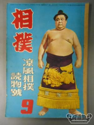相撲 1953年09月号 格闘技プロレス買取販売!世界最強の品揃え!- 闘道館