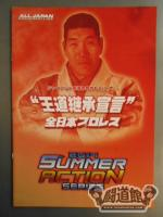 2014 SUMMER ACTION SERIES