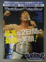 DDT Official Program 2013 Autmun Vol.30