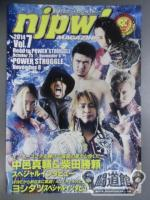 NJPW OFFICIAL MAGAZINE 2014 Vol.7