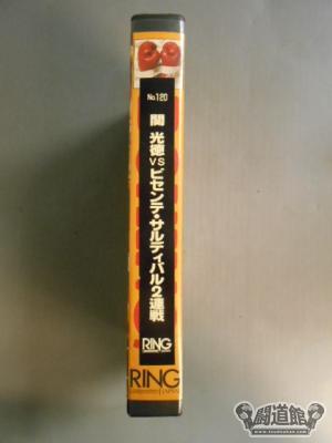 No.120 関光徳vsビセンテ・サル...