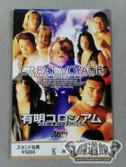 2000 GREAT VOYAGE