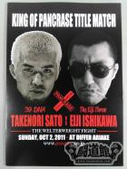 パンクラス 2011 KING OF PANCRASE TITLE MATCH