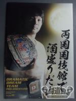 DDT Official Program 2015 July Vol.40