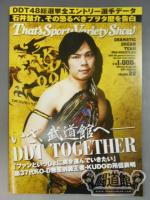 【7選手直筆サイン入り】DDT official program 2011 AUTMUN Vol.22