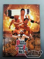 BJW 大日本プロレス DEATH MATCH STRONG AND FAN No.1