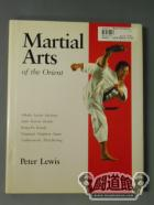 Martial Arts of the Orient<洋書>