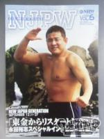 NJPW OFFICIAL MAGAZINE 2009 Vol.6