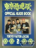 東京愚連隊 OFFICIAL GUIDE BOOK 2