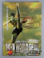 K-1WORLD GP2000 in福岡