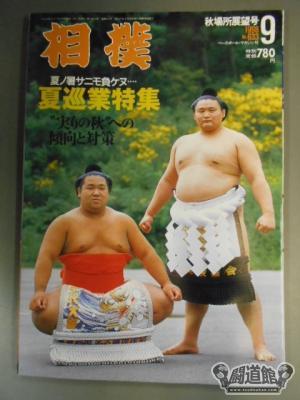 相撲 1998年09月号|格闘技プロ...