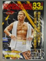 2014 DRAGON GATE OFFICIAL PAMPHLET号外 Vol.33.5