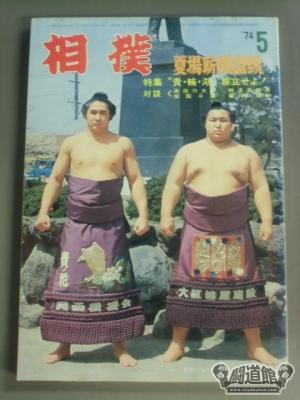 相撲 1974年05月号|格闘技プロレス買取販売!世界最強の品揃え!- 闘道館