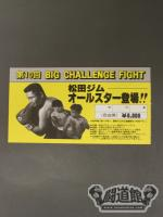 第10回 BIG CHALLENGE FIGHT