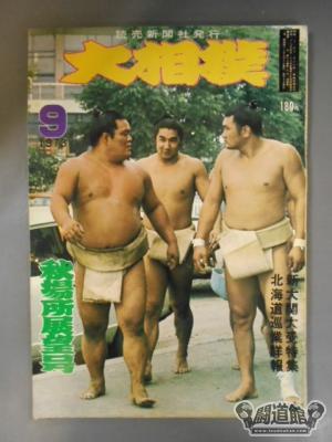大相撲 1973年09月号|格闘技プ...