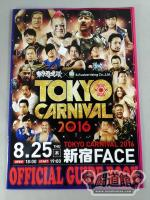 TOKYO CARNIVAL 2016 東京愚連隊 OFFICIAL GUIDE BOOK