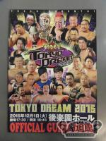 TOKYO DREAM 2015 愚連隊 OFFICIAL GUIDE BOOK