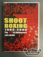 SHOOT BOXING The 20th Anniversary【red corner】