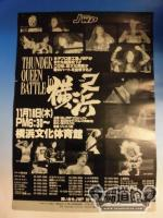 ★JWPvs全女★ THUNDER QUEEN BATTLE in 横浜2