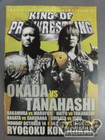 KING OF PRO-WRESTLING 2013