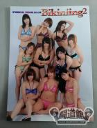 STARDOM VISUAL BOOK Bikiniing 2