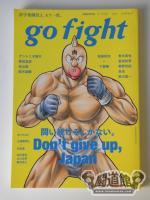 go fight Vol.1