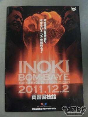 INOKI BOM-BA-YE 2011|格闘技プ...