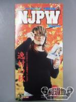 Team NJPW Magazine Vol.12
