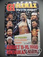 新日本プロレス G1 CLIMAX AUGUST11~15,1995 KOKUGIKAN 5DAYS