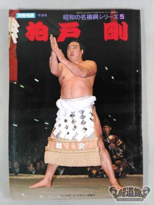 昭和の名横綱シリーズ⑤ 柏戸剛|格闘技プロレス買取販売!世界最強の ...