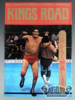 KINGS ROAD 1992.10.21 <20周年特集号>