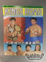 KINGS ROAD 1998.7.24 <盛夏特集号>