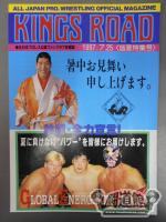 KINGS ROAD 1997.7.25 <盛夏特集号>