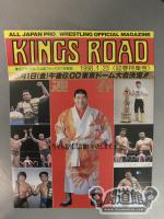 KINGS ROAD 1998.1.23 <迎春特集号>