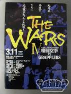 THE WARS IV 格闘空手 VS GRAPPLERS