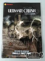 ULTIMATE CRUSH 【2003.5.2】