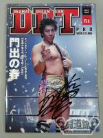 【17選手直筆サイン入り】DDT Official Program 2017 April Vol.51