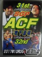 ACF 31st&32nd SGP x ACF31st  地下酒場プロレスxACF32nd