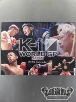 2018 K-1 WORLD GP JAPAN カレンダー