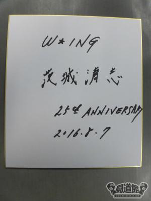 茨城清志 格闘技プロレス買取販売 世界最強の品揃え 闘道館