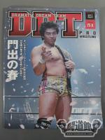 DDT Official Program 2017.April Vol.51
