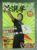 【2選手 直筆サイン入り】DDT Official Program 2015 November Vol.42