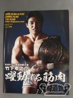 【3選手直筆サイン入り】DDT Official Program 2016.July Vol.46