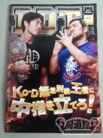 【5選手直筆サイン入り】DDT Official Program 2017.Octber Vol.54