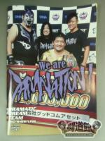 【2選手直筆サイン入り】DDT Official Program 2016.July Vol.47