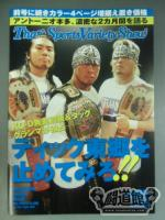 DDT official program 2011 SPRING Vol.20