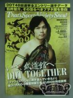 DDT official program 2011 AUTMUN Vol.22