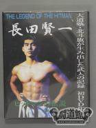 THE LEGEND OF THE HITMAN 長田賢一