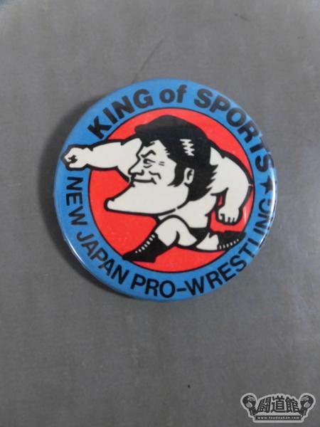 アントニオ猪木 イラスト 缶バッジ格闘技プロレス買取販売世界最強の